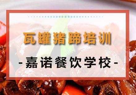 西安燒烤簡餐培訓-瓦罐豬蹄培訓班