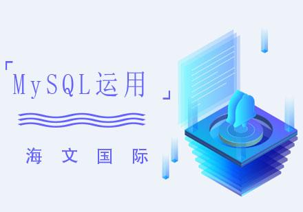 濟南IT培訓-MySQL運用培訓