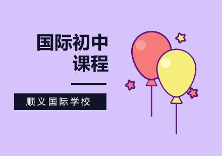 北京國際初中培訓-國際初中雙語課程