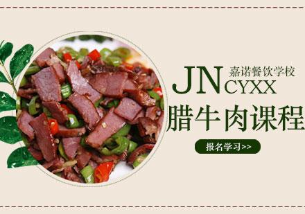 西安燒烤簡餐培訓-臘牛肉課程