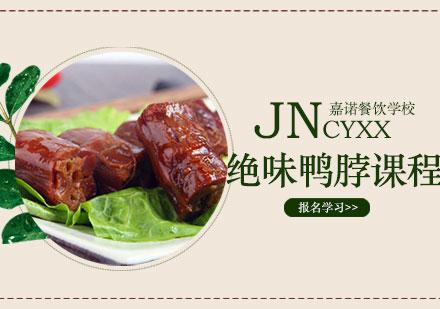西安燒烤簡餐培訓-絕味鴨脖課程