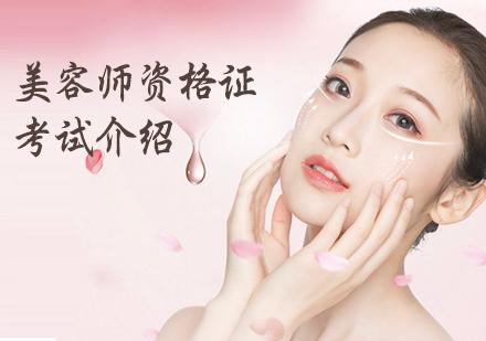美容師資格證考試介紹-天津美容考證培訓學校