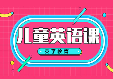 杭州出國語言培訓-兒童英語課程