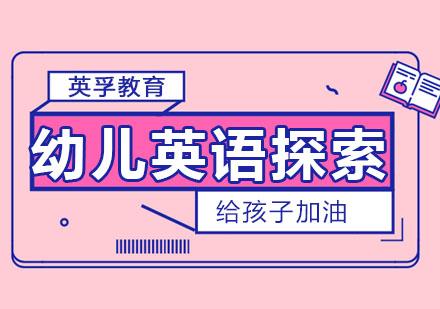 杭州出國語言培訓-幼兒英語探索課程