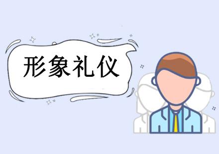 重慶禮儀培訓-形象禮儀培訓課程