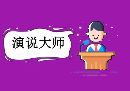 重慶口才演講培訓-演說大師培訓課程