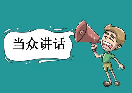 重慶口才演講培訓-當眾講話培訓課程