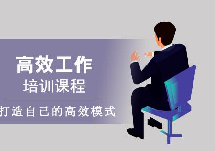 重慶職場技能培訓-高效工作培訓課程