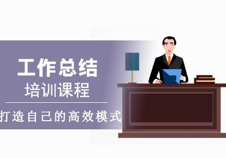 重慶職場技能培訓-工作總結培訓課程