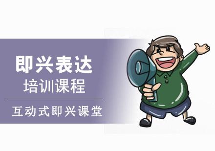重慶職場技能培訓-即興表達培訓課程