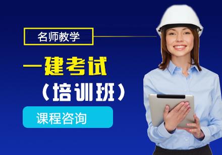 天津建造師培訓-一建考試培訓班