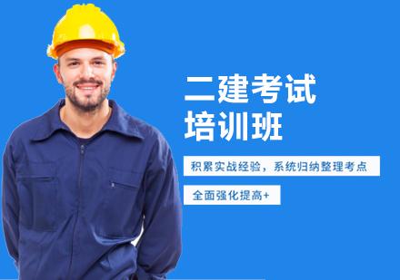 天津建造師培訓-二建考試培訓班