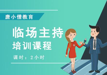 重慶職場技能培訓-臨場主持培訓課程