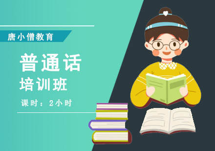 重慶職場技能培訓-普通話培訓班