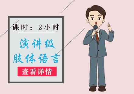 重慶職場技能培訓-演講級肢體語言培訓課程