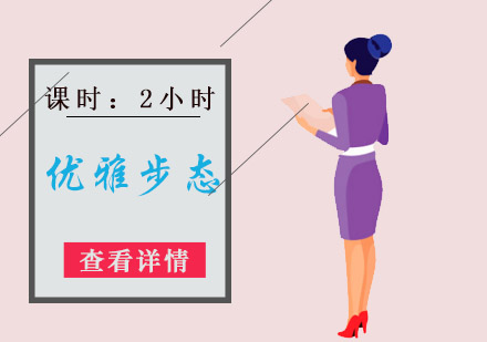重慶職場技能培訓-優雅步態培訓課程