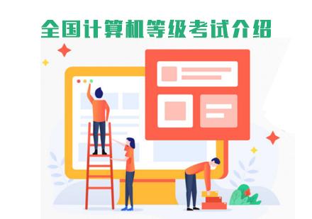 全國計算機等級考試介紹-天津計算機等級考試培訓學校