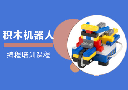 積木機器人編程培訓課程
