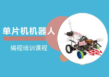 單片機機器人編程培訓班