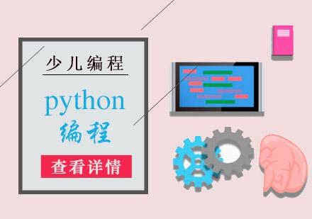 python編程培訓課程