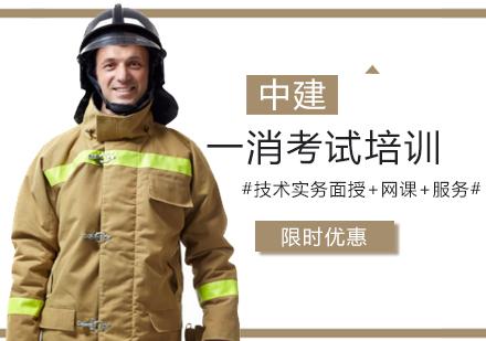 天津消防工程師培訓-一消考試培訓班