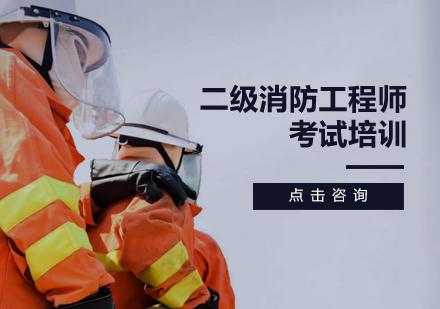 天津消防工程師培訓-二消考試培訓班