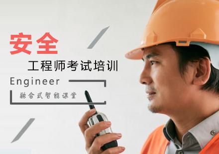 天津安全工程師培訓-安全工程師考試培訓班