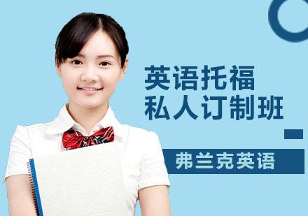 深圳英語培訓-英語托福私人訂制班