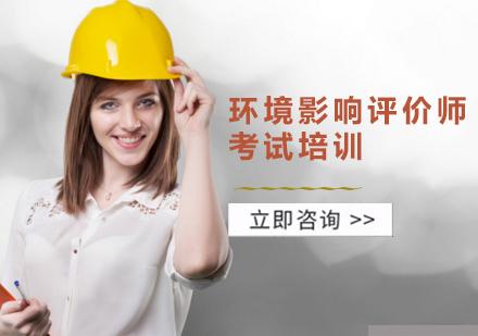 天津建造工程培訓-環評師考試培訓班