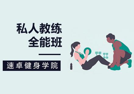 北京健身教練培訓-私人教練全能班