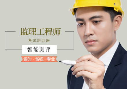 天津建造工程培訓-監理工程師考試培訓班