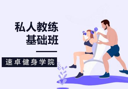 北京健身教練培訓-私人教練基礎班