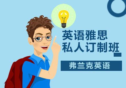 深圳英語培訓-英語雅思私人訂制班