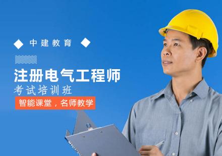 天津建造工程培訓-注冊電氣工程師培訓班