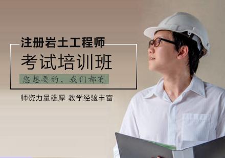 注冊巖土工程師培訓班