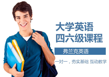 深圳英語培訓-大學英語四六級課程