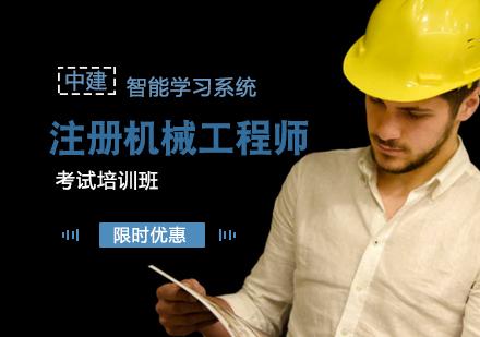 天津建造工程培訓-注冊機械工程師培訓班
