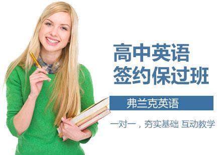 深圳英語培訓-高中英語簽約保過班
