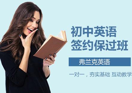深圳英語培訓-初中英語簽約保過班
