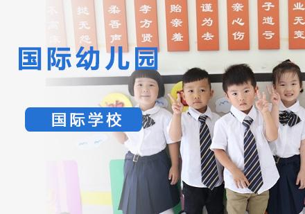 重慶國際幼兒園培訓-國際幼兒園