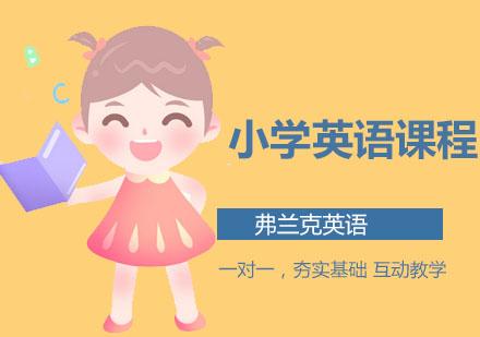 深圳英語培訓-小學英語課程
