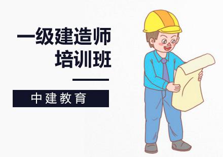 北京一級建筑工程師培訓-一級建造師招生簡章