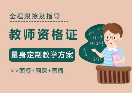 福州教師資格證培訓-教師資格證培訓