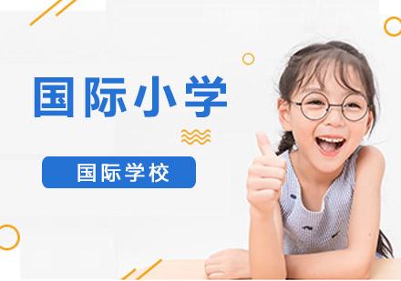 重慶國際小學培訓-國際小學