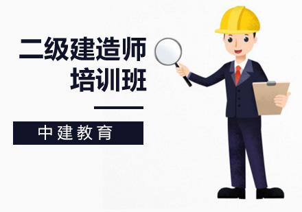 北京二級建筑工程師培訓-二級建造師招生簡章