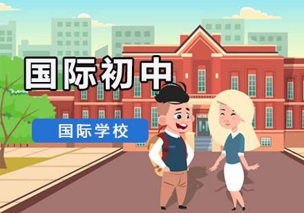 重慶國際初中培訓-國際初中