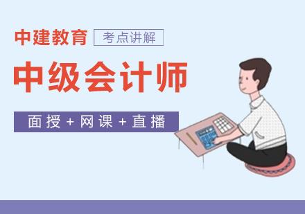 福州會計中級培訓-中級會計師培訓