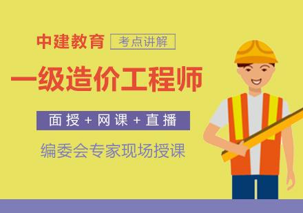 福州造價工程師培訓-一級造價工程師培訓