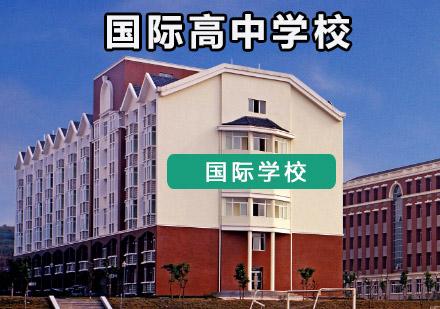 重慶國際高中培訓-國際高中學校