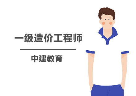 上海造價工程師培訓-一級造價工程師培訓